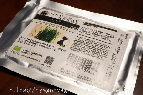 ねこサラダの種