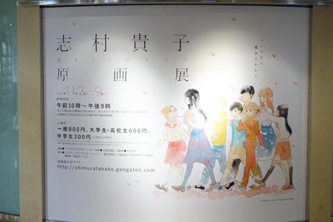 志村貴子原画展